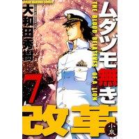 ムダヅモ無き改革(7)