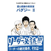 『心を育てる』感動コミック VOL.2 愛と感謝の美容室 バグジー2
