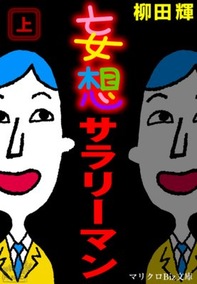 マリクロBiz文庫 妄想サラリーマン