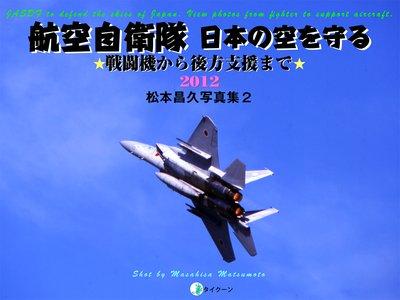 航空自衛隊日本の空を守る 松本昌久写真集2