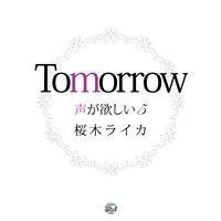 Tomorrow 声が欲しい5