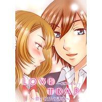 LOVE TRAP〜甘い彼氏の誘惑