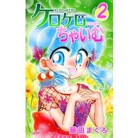 ケロケロちゃいむ 第2巻