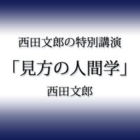 オーディオブック 西田文郎の特別講演「見方の人間学」