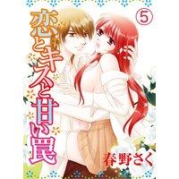 恋とキスと甘い罠(5)