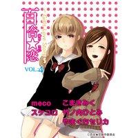百合☆恋 vol.4 Girls Love Story