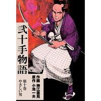 弐十手物語 10