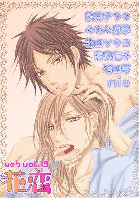 web花恋 vol.19