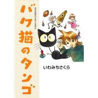 バケ猫のタンゴ