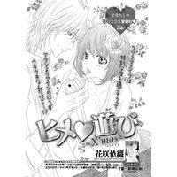 【バラ売り】ヒメ☆遊び〜X'mas〜