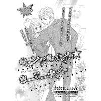 【バラ売り】キャンドルナイト☆ホーリーナイト