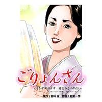 ごりょんさん〜博多中洲の女帝 藤堂和子の物語〜【フルカラー】2