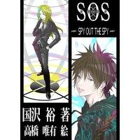 SOS〜spy out the spy〜
