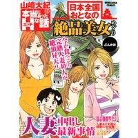 山崎大紀の本当にあったHな話 日本全国おとなの絶品美女めぐり
