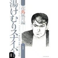 湯けむりスナイパーPART2 花鳥風月編