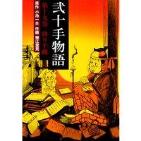 弐十手物語 19