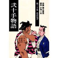 弐十手物語 30