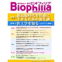 """Biophilia 電子版4【特集】超高齢時代を快適に生きるための養生訓/医工学を知る−""""ものづくり""""推進編"""
