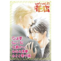 web花恋 vol.21