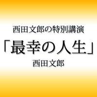 オーディオブック 西田文郎の特別講演「最幸の人生」