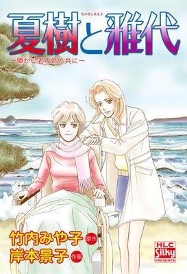 夏樹と雅代 −障がい者の姉と共に−