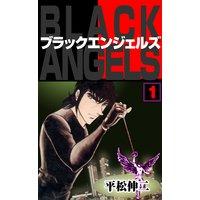 ブラック・エンジェルズ 1