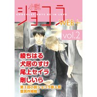 小説ショコラweb+ vol.2【イラスト入り】