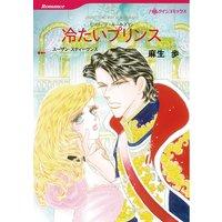 【ハーレクインコミック】一夜の恋 テーマセット vol.3