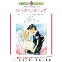 【ハーレクインコミック】幸せな再婚セレクトセット vol.2