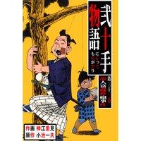 弐十手物語 33