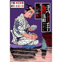 弐十手物語 34