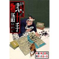 弐十手物語 39