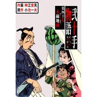 弐十手物語 40