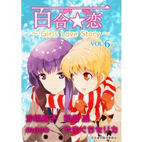 百合☆恋 vol.6 Girls Love Story
