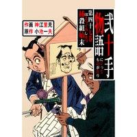弐十手物語 47