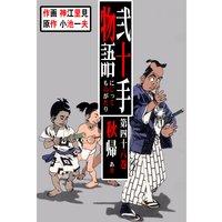 弐十手物語 48