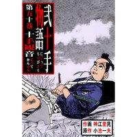 弐十手物語 50