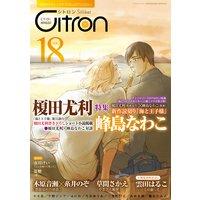 Citron VOL.18 榎田尤利×峰島なわこ特集