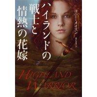 ハイランドの戦士と情熱の花嫁