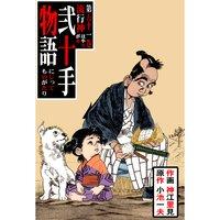 弐十手物語 51