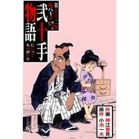 弐十手物語 52