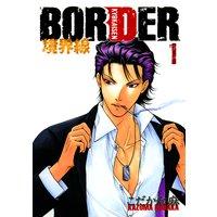 BORDER−境界線−