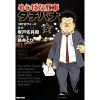 めしばな刑事タチバナ(5)ほか弁ウォーズ