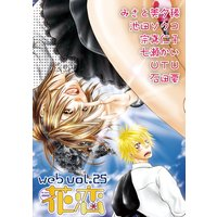 web花恋 vol.25