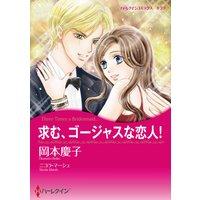 【ハーレクインコミック】見せかけの恋人 テーマセット vol.2