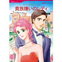 【ハーレクインコミック】貴族ヒーローセット vol.1