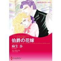 【ハーレクインコミック】貴族ヒーローセット vol.2