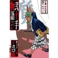 弐十手物語 62