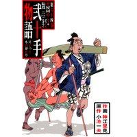 弐十手物語 64
