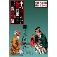 弐十手物語 68